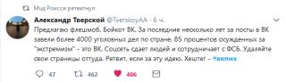 Screenshot_2018-07-29 Хэштег #вкпнх в Твиттере.png