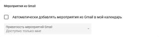 google_calendar_noautoadd.jpg