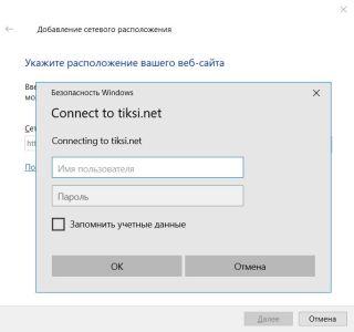 cloud_hubzilla_win10_webdav_credentials.jpg