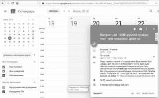 google_calendar_spam.jpg
