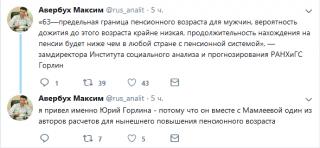 Screenshot-2018-6-16 ( ) Твиттер.png