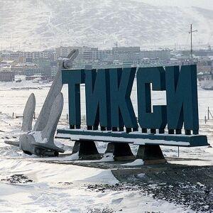 Тикси, Арктика. Новости.